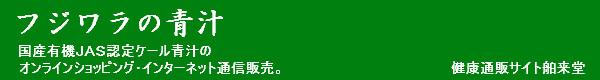 青汁販売,青汁通販 Online Shop
