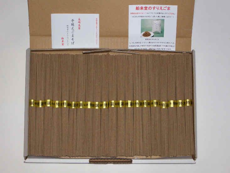 長崎島原手延えごまそば1kg お歳暮や年越しそば、お取り寄せにおすすめ!