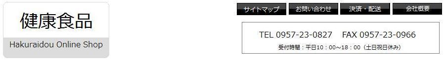 アンチエイジング 健康食品・サプリメント通販, HAKURAIDOU ONLINE SHOP